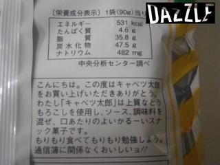 ゆーきブログ12キャベツ太郎2.jpg