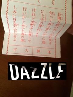 ゆーきブログ4おみくじ.jpg