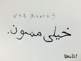 達也ブログ6イラン3.jpg