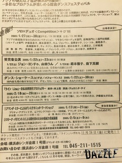 達也ブログ72005YDCチラシ2.jpg