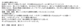 TtD夏木マリ.png